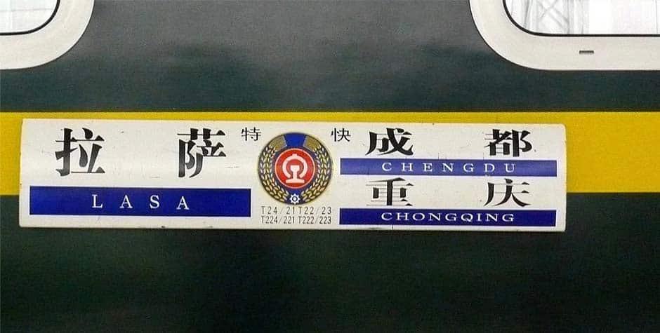 Chengdu to Lhasa Train