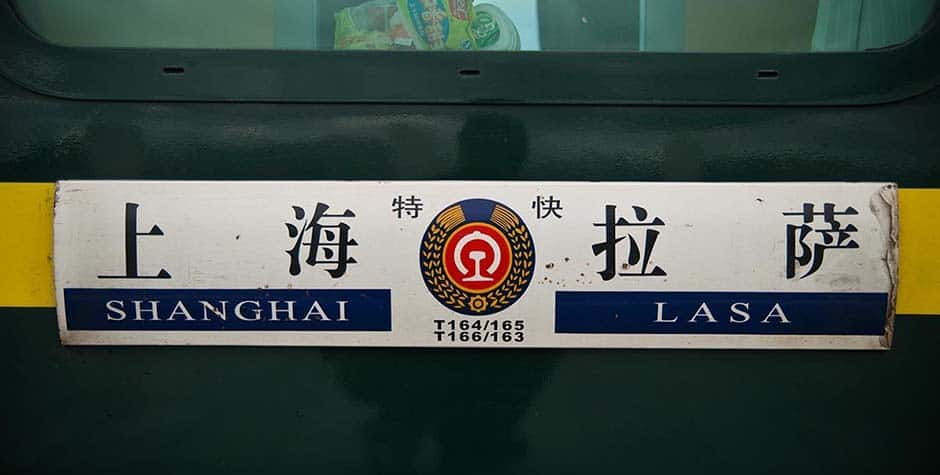 Shanghai to Lhasa train